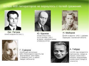 Более 400 литераторов не вернулось с полей сражения. Евг. Петров (погиб на фр