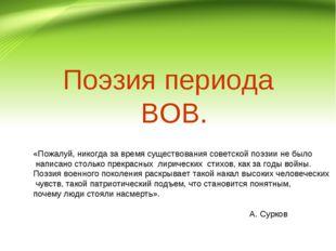 Поэзия периода ВОВ. «Пожалуй, никогда за время существования советской поэзии