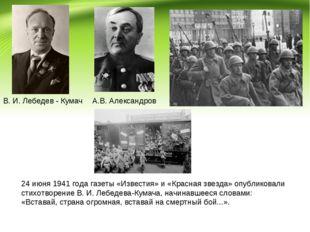 В. И. Лебедев - Кумач 24 июня 1941 года газеты «Известия» и «Красная звезда»