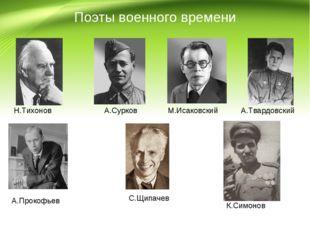 Н.Тихонов А.Сурков М.Исаковский А.Твардовский Поэты военного времени А.Прокоф