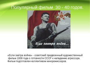 Популярный фильм 30 - 40 годов. «Если завтра война» - советский предвоенный х