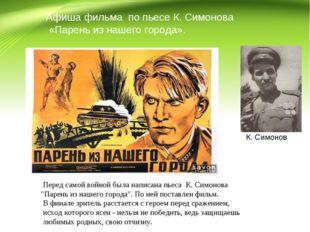 """Перед самой войной была написана пьеса К. Симонова """"Парень из нашего города"""""""