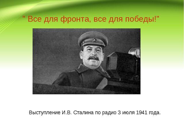 """"""" Все для фронта, все для победы!"""" Выступление И.В. Сталина по радио 3 июля 1..."""
