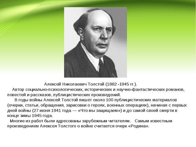 Алексей Николаевич Толстой (1882 -1945 гг.). Автор социально-психологических...