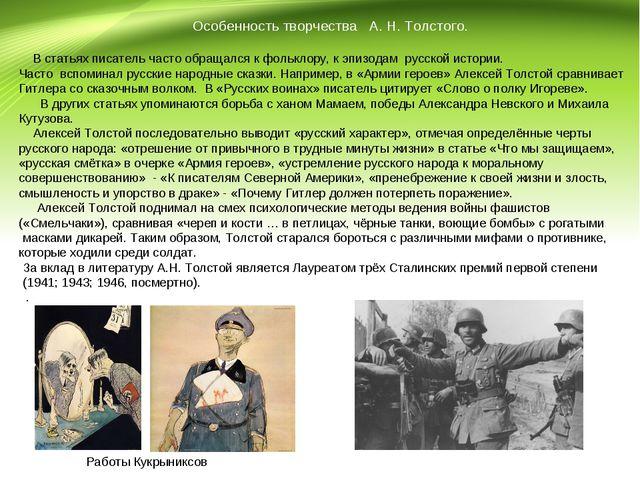 Особенность творчества А. Н. Толстого. В статьях писатель часто обращался к...