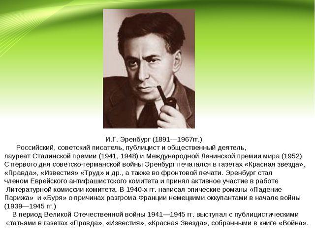 И.Г. Эренбург (1891—1967гг.) Российский, советский писатель, публицист и общ...