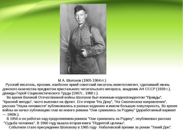 М.А. Шолохов (1905-1984 гг.) Русский писатель, прозаик, наиболее яркий совет...