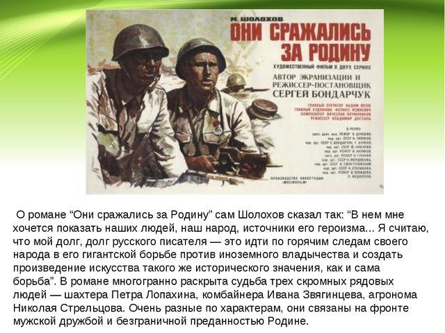 """О романе """"Они сражались за Родину"""" сам Шолохов сказал так: """"В нем мне хочетс..."""