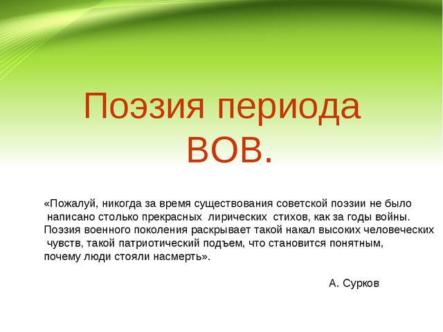 Поэзия периода ВОВ. «Пожалуй, никогда за время существования советской поэзии...
