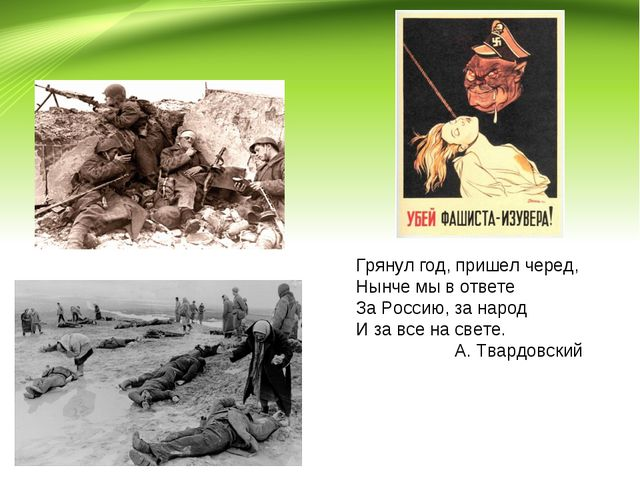 Грянул год, пришел черед, Нынче мы в ответе За Россию, за народ И за все на с...