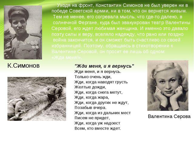 """К.Симонов """"Жди меня, и я вернусь"""" Жди меня, и я вернусь. Только очень жди, Жд..."""