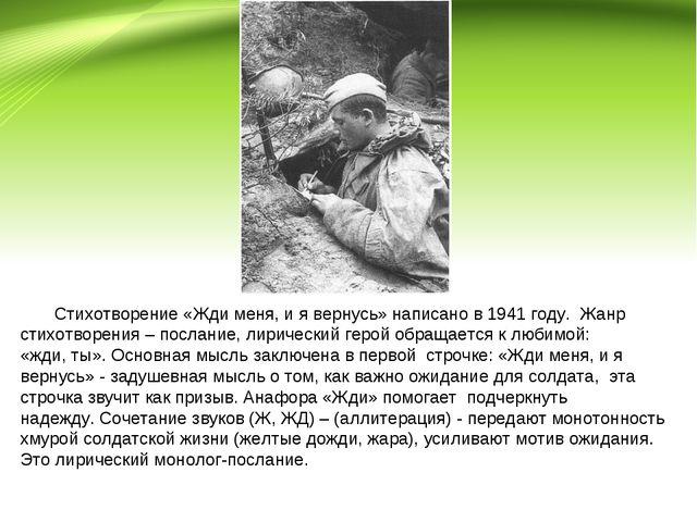 Стихотворение «Жди меня, и я вернусь» написано в 1941 году. Жанр стихотворен...