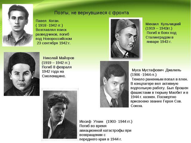 Поэты, не вернувшиеся с фронта Павел Коган. ( 1918 -1942 гг.) Возглавлял пои...