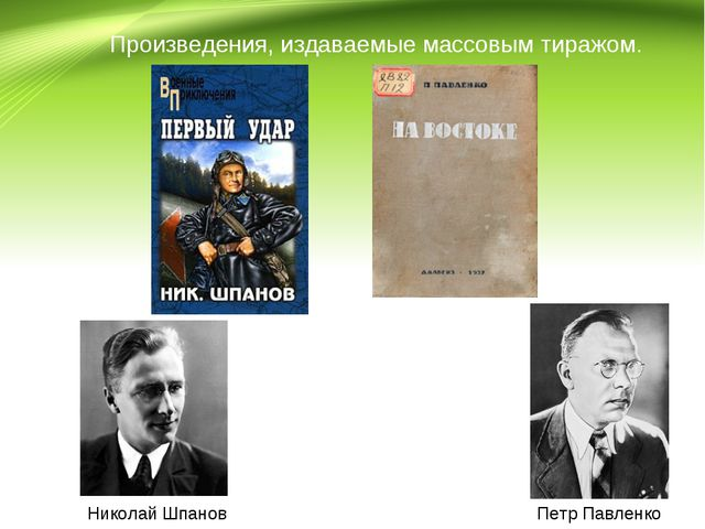 Николай Шпанов Произведения, издаваемые массовым тиражом. Петр Павленко