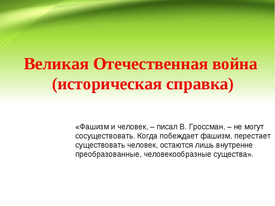 Великая Отечественная война (историческая справка) «Фашизм и человек, – писал...