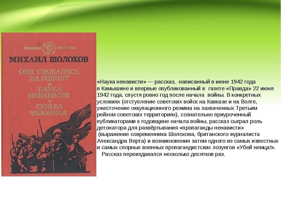 «Наука ненависти» — рассказ, написанный в июне 1942 года в Камышине и впервые...