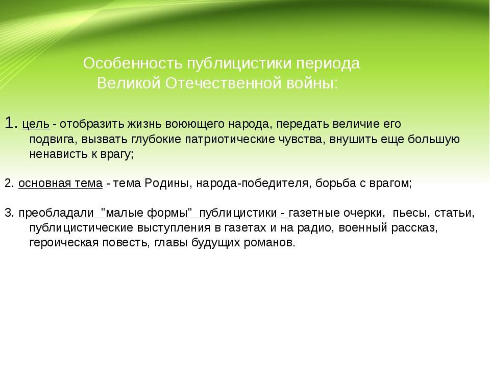 Особенность публицистики периода Великой Отечественной войны: 1. цель - отоб...
