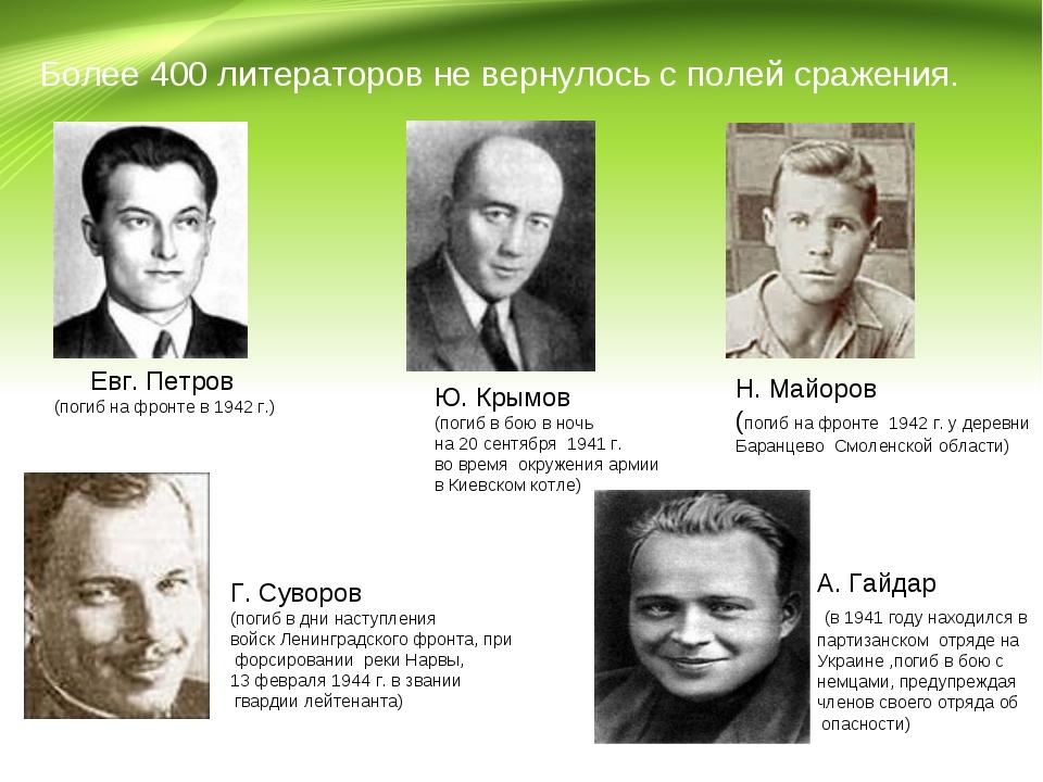 Более 400 литераторов не вернулось с полей сражения. Евг. Петров (погиб на фр...