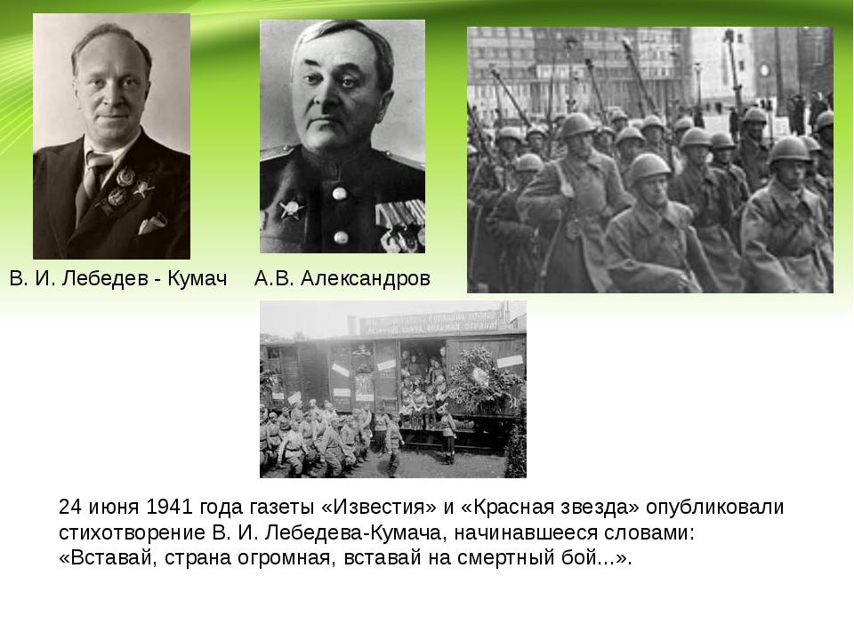 В. И. Лебедев - Кумач 24 июня 1941 года газеты «Известия» и «Красная звезда»...
