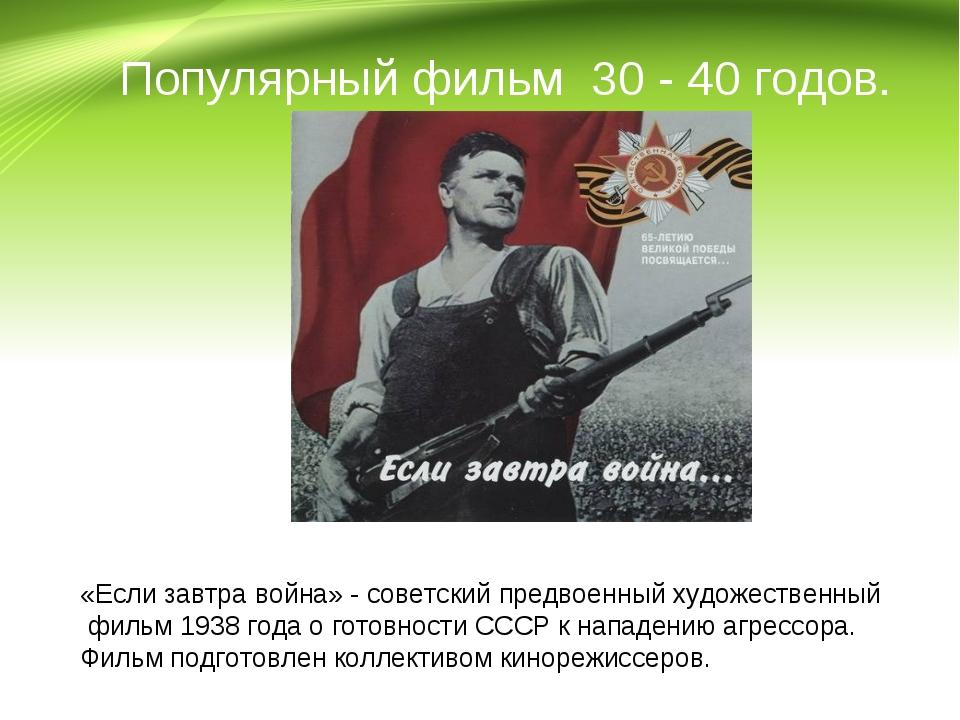 Популярный фильм 30 - 40 годов. «Если завтра война» - советский предвоенный х...