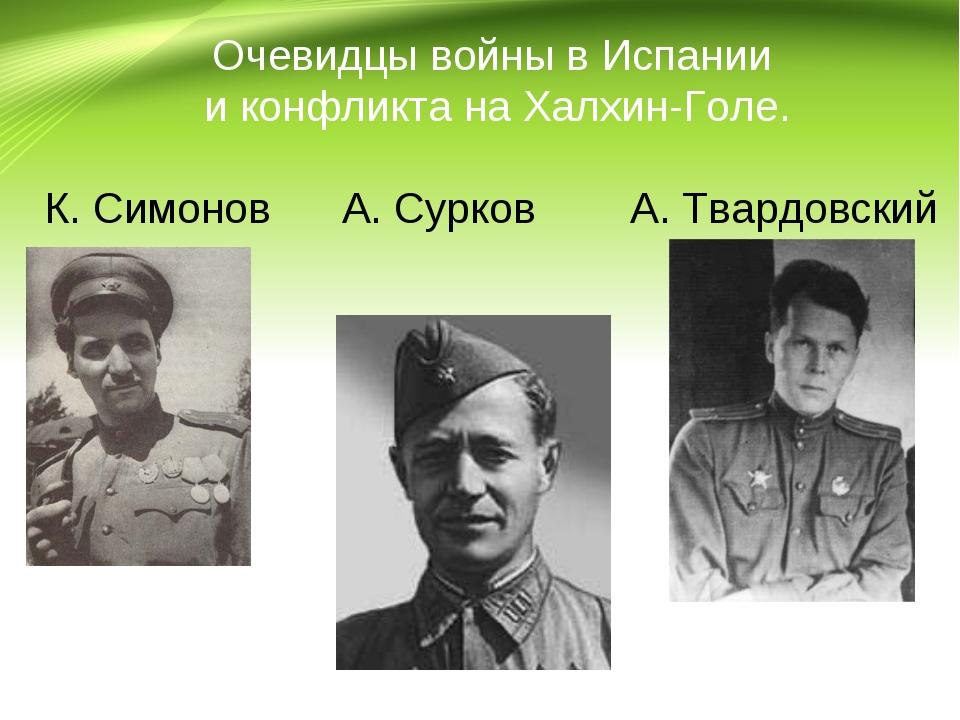Очевидцы войны в Испании и конфликта на Халхин-Голе. К. Симонов А. Сурков А....