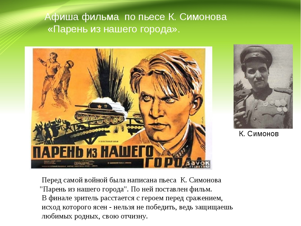 """Перед самой войной была написана пьеса К. Симонова """"Парень из нашего города""""..."""