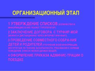 ОРГАНИЗАЦИОННЫЙ ЭТАП 1 УТВЕРЖДЕНИЕ СПИСКОВ (КОЛИЧЕСТВО И ИНФОРМАЦИЮ В НИХ УКА