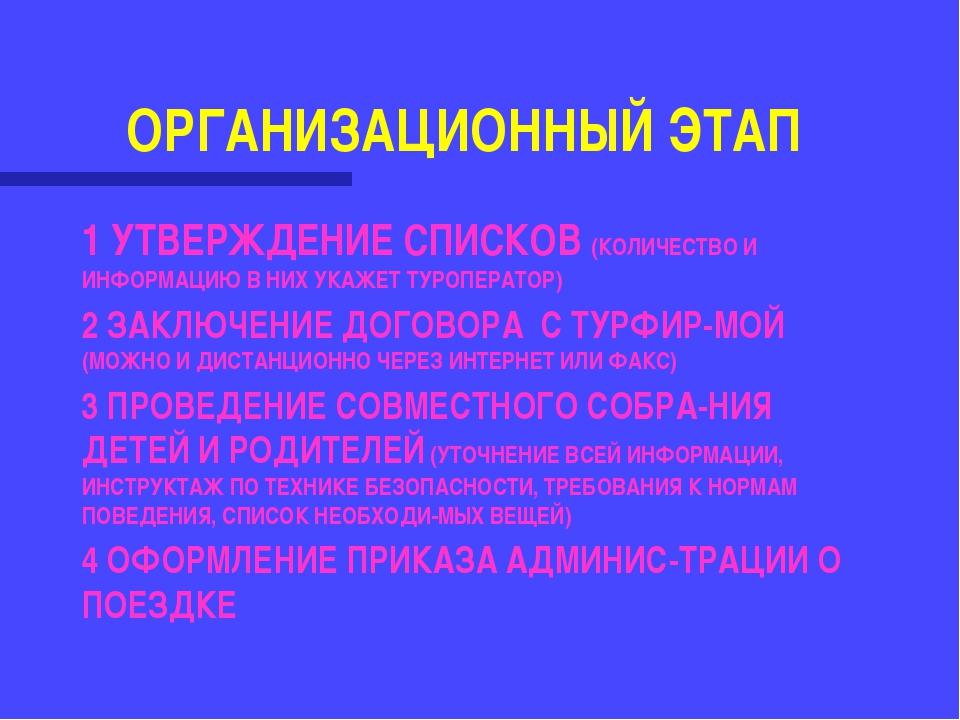 ОРГАНИЗАЦИОННЫЙ ЭТАП 1 УТВЕРЖДЕНИЕ СПИСКОВ (КОЛИЧЕСТВО И ИНФОРМАЦИЮ В НИХ УКА...