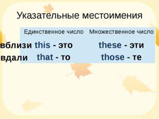 Указательные местоимения вблизи вдали Единственное число Множественное число