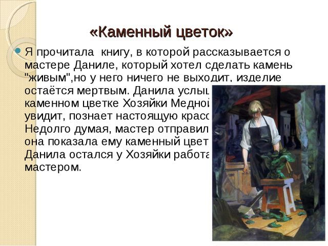 «Каменный цветок» Я прочитала книгу, в которой рассказывается о мастере...
