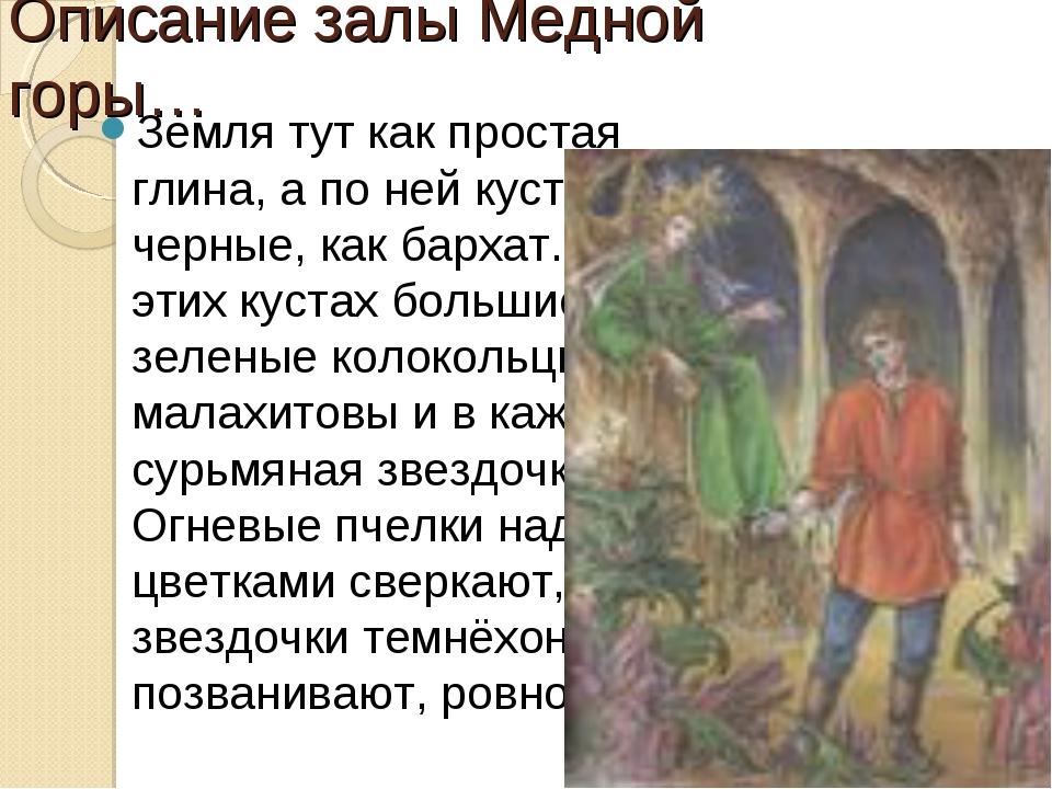 Описание залы Медной горы… Земля тут как простая глина, а по ней кусты черные...