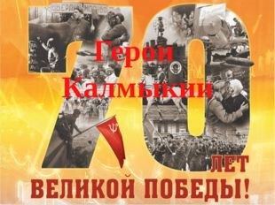 Герои Калмыкии