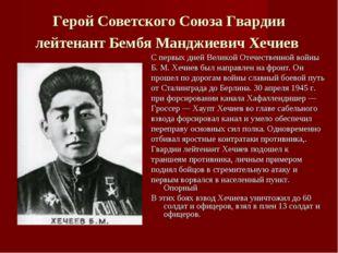 Герой Советского Союза Гвардии лейтенант Бембя Манджиевич Хечиев С первых дне