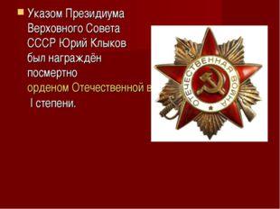 Указом Президиума Верховного Совета СССР Юрий Клыков был награждён посмертно