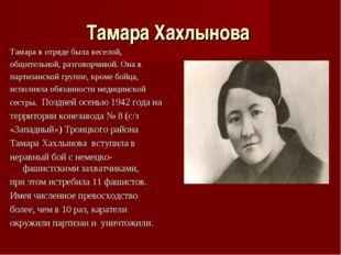 Тамара Хахлынова Тамара в отряде была веселой, общительной, разговорчивой. Он