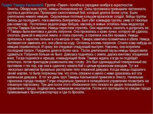 Подвиг Тамары Хахлыновой Группа «Павел» погибла в середине ноября в окрестно