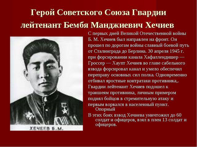Герой Советского Союза Гвардии лейтенант Бембя Манджиевич Хечиев С первых дне...