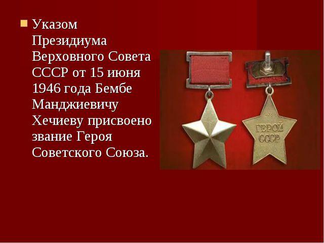 Указом Президиума Верховного Совета СССР от 15 июня 1946 года Бембе Манджиеви...