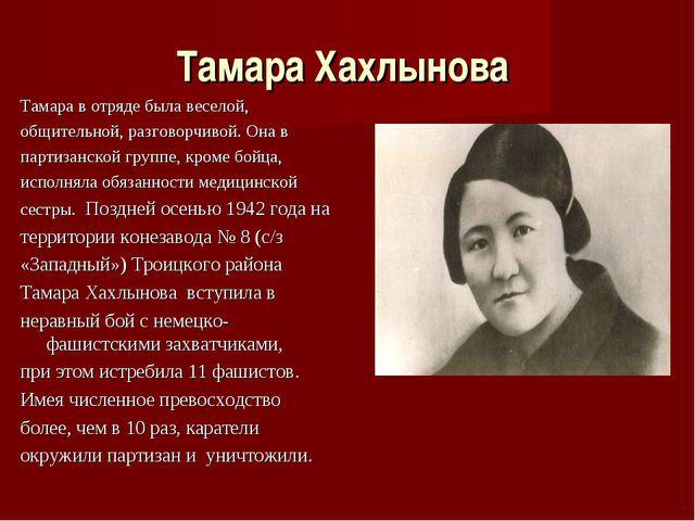 Тамара Хахлынова Тамара в отряде была веселой, общительной, разговорчивой. Он...