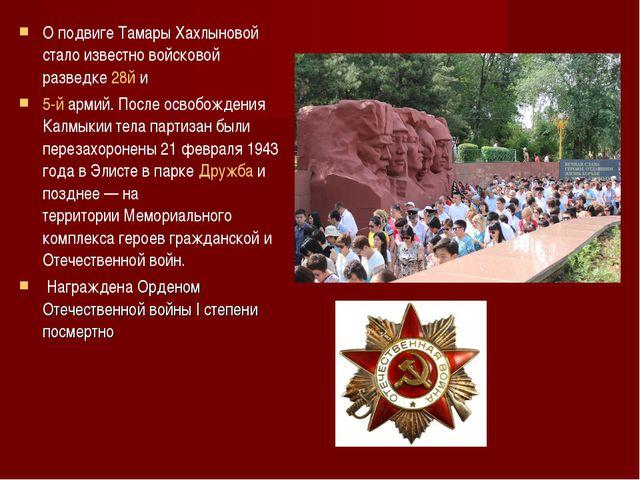 О подвиге Тамары Хахлыновой стало известно войсковой разведке28йи 5-йарми...