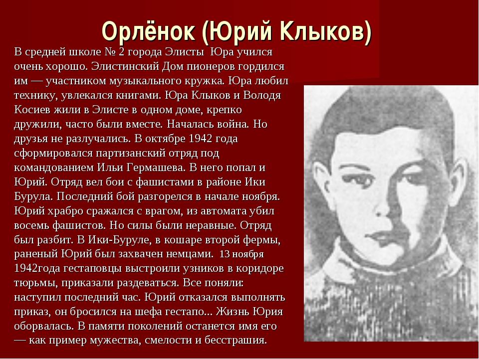 Орлёнок (Юрий Клыков) В средней школе № 2 города Элисты Юра учился очень хоро...