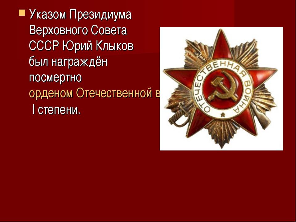 Указом Президиума Верховного Совета СССР Юрий Клыков был награждён посмертно...