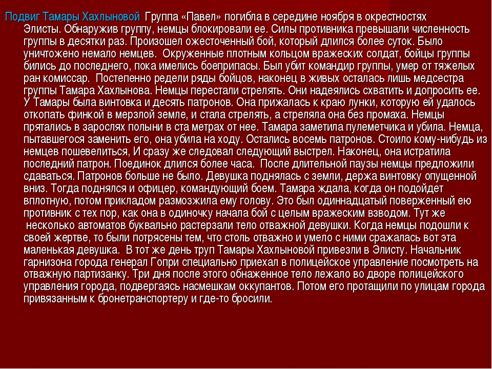 Подвиг Тамары Хахлыновой Группа «Павел» погибла в середине ноября в окрестно...