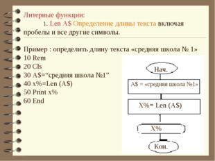 Литерные функции: 1. Len A$ Определение длины текста включая пробелы и все др