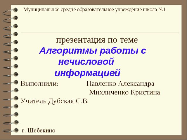 Выполнили: Павленко Александра Михличенко Кристина Учитель Дубская С.В. Алгор...