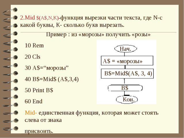 2.Mid $(A$,N,K)-функция вырезки части текста, где N-с какой буквы, К- сколько...