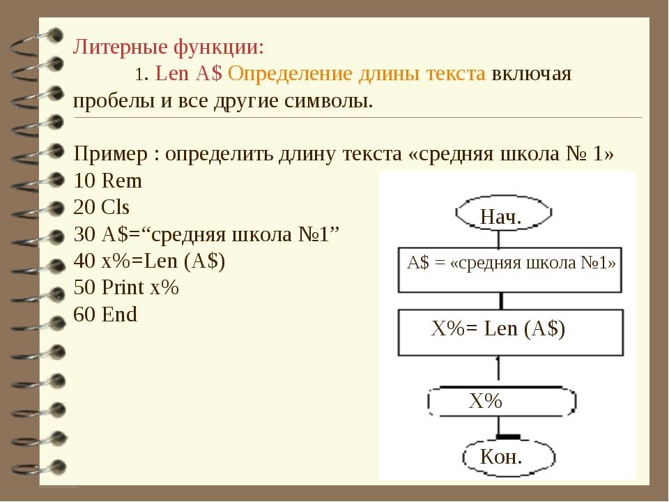 Литерные функции: 1. Len A$ Определение длины текста включая пробелы и все др...