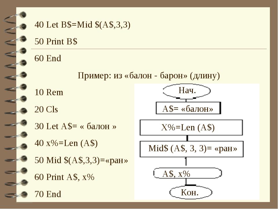 40 Let B$=Mid $(A$,3,3) 50 Print B$ 60 End Пример: из «балон - барон» (длину)...
