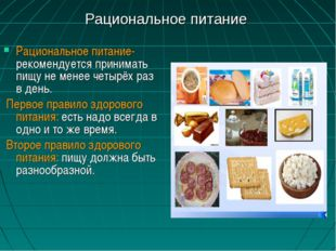 Рациональное питание Рациональное питание- рекомендуется принимать пищу не ме