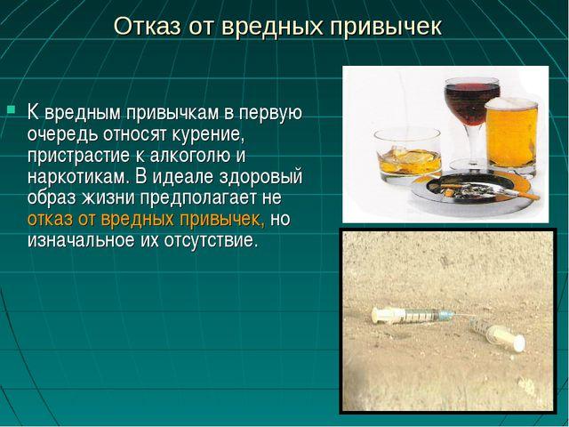 Отказ от вредных привычек К вредным привычкам в первую очередь относят курени...